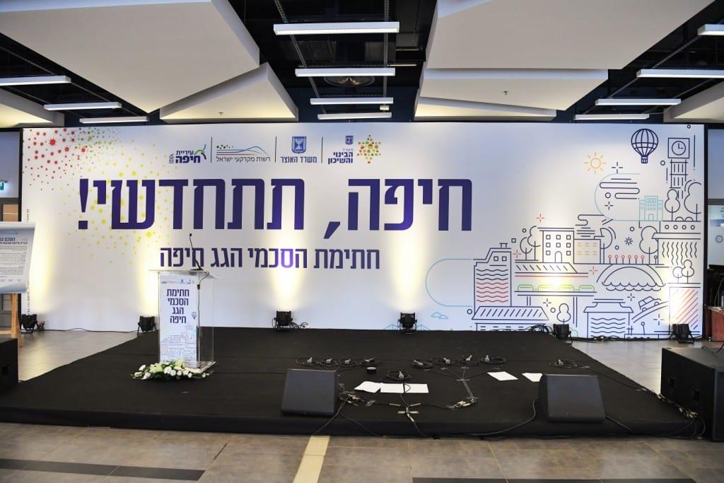 כנס עירוני באצטדיון סמי עופר בחיפה